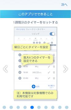 エオリアアプリ スマートフォンでエアコンを遠隔操作。お部屋の空気の「キレイ」もわかる!のおすすめ画像5
