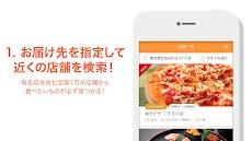 楽天デリバリー 楽天の出前・宅配注文アプリのおすすめ画像3