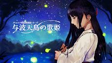 クトゥルフ神話異聞録シリーズ1 ~与波天島の歌姫~のおすすめ画像2
