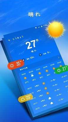 天気予報 - 天気無料・雨雲レーダー・台風の天気予報のおすすめ画像2