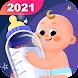 新生児トラッカー - 授乳、オムツ替え
