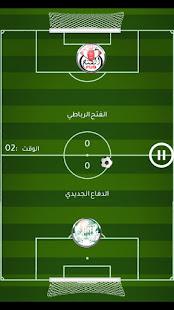 لعبة الدوري المغربي 2021 1.6 screenshots 1