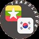 Myanmar - Korean Translator