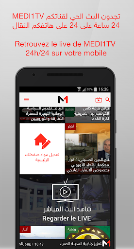 Medi1TV 4.0.2 Screenshots 2