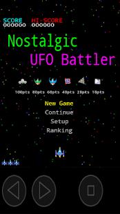 Nostalgic UFO Battler 1.1.1 screenshots 1