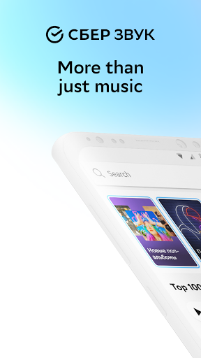 SberZvuk: more than just music android2mod screenshots 1