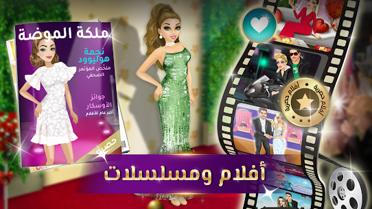 ملكة الموضة | لعبة قصص و تمثيل 3