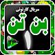 کارتون بنده تند دوبله فارسی بدون اینترنت قسمت اول1 para PC Windows