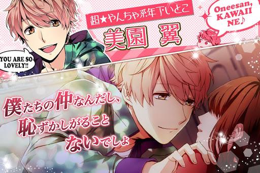 ダイヤモンドガール◆恋愛ゲーム無料女性向け人気!ラブコメストーリー screenshots 1