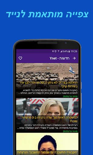 Israel News  Screenshots 2