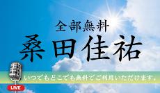 桑田佳祐ベスト無料 - 桑田佳祐 コレクションのおすすめ画像1