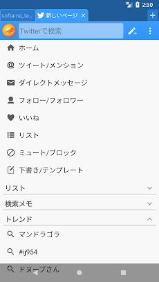 ツイタマ+のおすすめ画像2