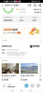 MaliMaliHome Macau 2.6.29 Screenshots 4