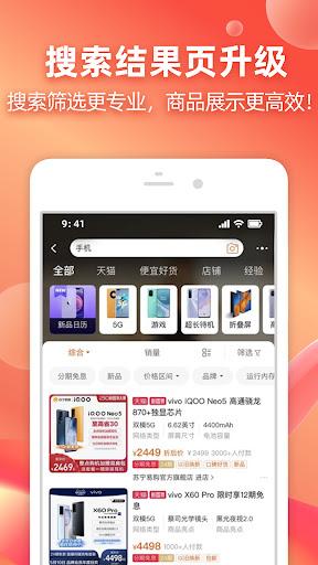 u6dd8u5b9d android2mod screenshots 5