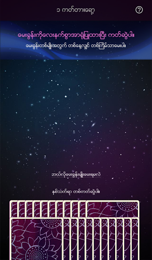 Gypsy Tarot Myanmar 1.1.0 screenshots 4