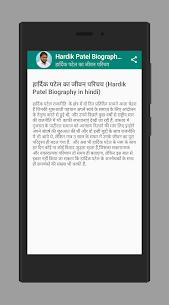Hardik Patel Biography Hindi 3
