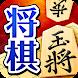 ぐんぐん強くなる将棋 - 道場モードで実力アップ - Androidアプリ