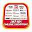 Japan Online Shopping Apps – Japan Shopping