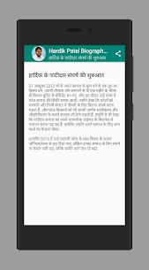 Hardik Patel Biography Hindi 6