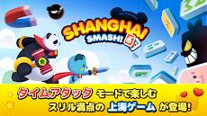 上海スマッシュ : 素早くタッチタッチ!のおすすめ画像1