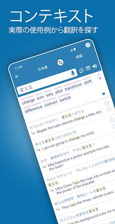 Reverso:翻訳と学習のおすすめ画像2