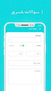 رضوان | Rezvan - اپ رسمی حرم امام رضا عليه السلام