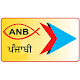 Download ANB NEWS PUNJABI For PC Windows and Mac
