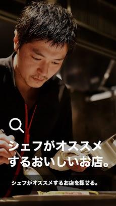ヒトサラ - シェフオススメの飲食店を探せるグルメ情報アプリ ワンランク上の料理(食事)を掲載のおすすめ画像2