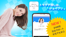無料登録の友達作りトークアプリ「ジョイプリ」でエンジョイのおすすめ画像1