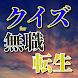 クイズfor無職転生 異世界行ったら本気だす マンガアニメ小説検定 無料アプリ