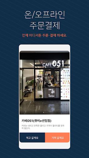 패스오더 - 카페 가는 길, 미리주문 2.25.54 screenshots 2