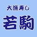 大漁寿し若駒 - Androidアプリ