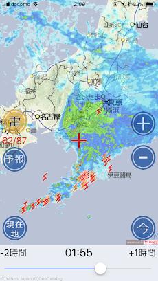 雨時雨   大きなボタンと文字の雨雲レーダーのおすすめ画像1