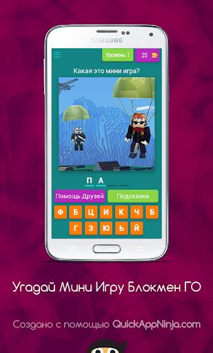 Code Triche Угадай мини игру Блокмен ГО APK Mod screenshots 1