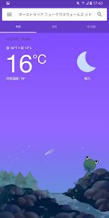 Frog Weather Shortcut screenshots 3