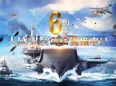 戦艦帝国-228艘の実在戦艦を集めろのおすすめ画像1