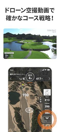 楽天ゴルフスコア管理アプリ screenshots 2