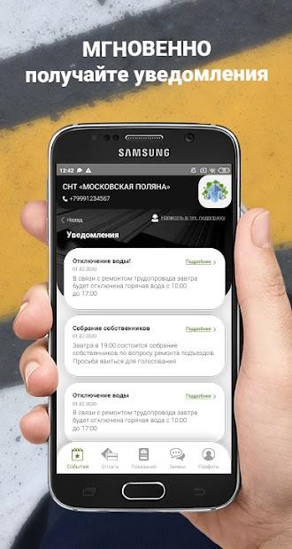 СНТ Московская поляна screenshot 4