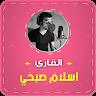 سورة الكهف اسلام صبحي app apk icon