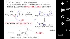 有機化学 基本の反応機構 Organic Chemistry(日本語/英語)Android10以下用のおすすめ画像4