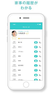 家事ノート-共働き夫婦向け家事分担アプリのおすすめ画像3