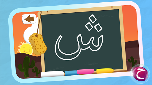Learn and Write Arabic Alphabet 2.5.95 Screenshots 5