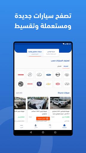 Syarah - Saudi Cars marketplace screenshots 6