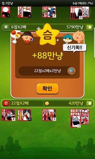 ub354 uace0uc2a4ud1b1(The Gostop) 1.1.7 screenshots 4