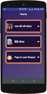 How to get Papa Ki Pari Shayari for PC (Windows 7,8, 10 and Mac) 2