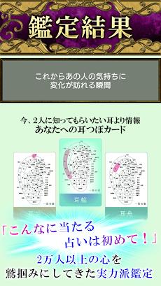 令和の耳鑑定士『後藤恵の占い』のおすすめ画像4