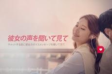DayTalk - 毎日ドキドキトーク~恋愛応援アプリのおすすめ画像4