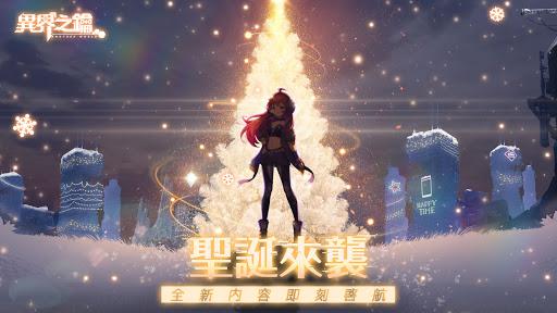 異界之鑰-浪漫聖誕全新裝扮 26.0 screenshots 1