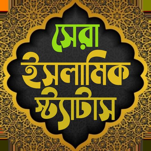 সকল ধরনের ইসলামিক স্ট্যাটাস ~ Best Islamic status 1.0.7 screenshots 1