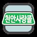 천안사랑콜택시(기사용)